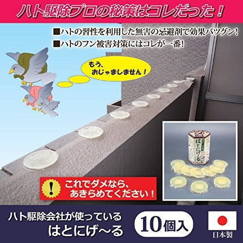 鳩よけ/鳩忌避剤 「はとにげ〜る」 〔10個入り〕 日本製 [鳥被害/鳩の糞対策]