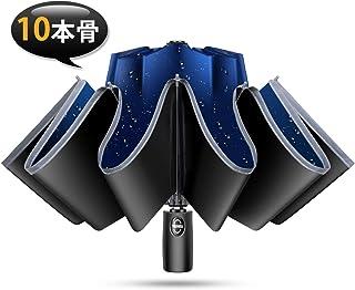 【強耐風10本骨 逆折り式】 折りたたみ傘 自動開閉 軽量 メンズ レディース 折り畳み傘 軽量 晴雨兼用 超撥水 紫外線遮蔽 UVカット 梅雨対策 台風対応 収納ポーチ付き