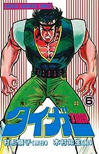魔獣戦士タイガー 6巻 表紙画像