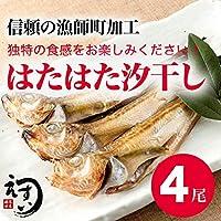えつすい ハタハタ汐干し(福井県産)5尾入 (冷凍)