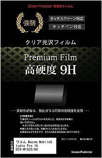 メディアカバーマーケット ワコム MobileStudio Pro 16 DTH-W1620/K0 / DTH-W1620M/K0 [15.6インチ]機種用 【強化ガラス同等 高硬度9H 液晶保護 フィルム 】 傷に強い 高透過率 クリア光沢
