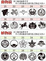 家紋スタンプ(動物紋・植物紋) ゴム印(約2cm) (動物紋-21)