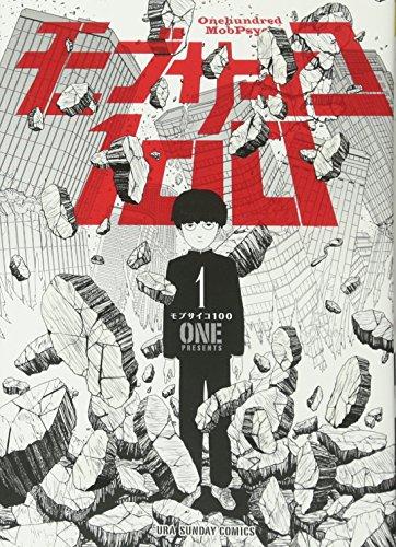 モブサイコ100 (1) (裏少年サンデーコミックス)