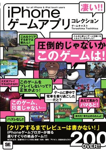凄い!! iPhoneゲームアプリコレクション