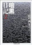 暗黒日記〈2〉 (ちくま学芸文庫)