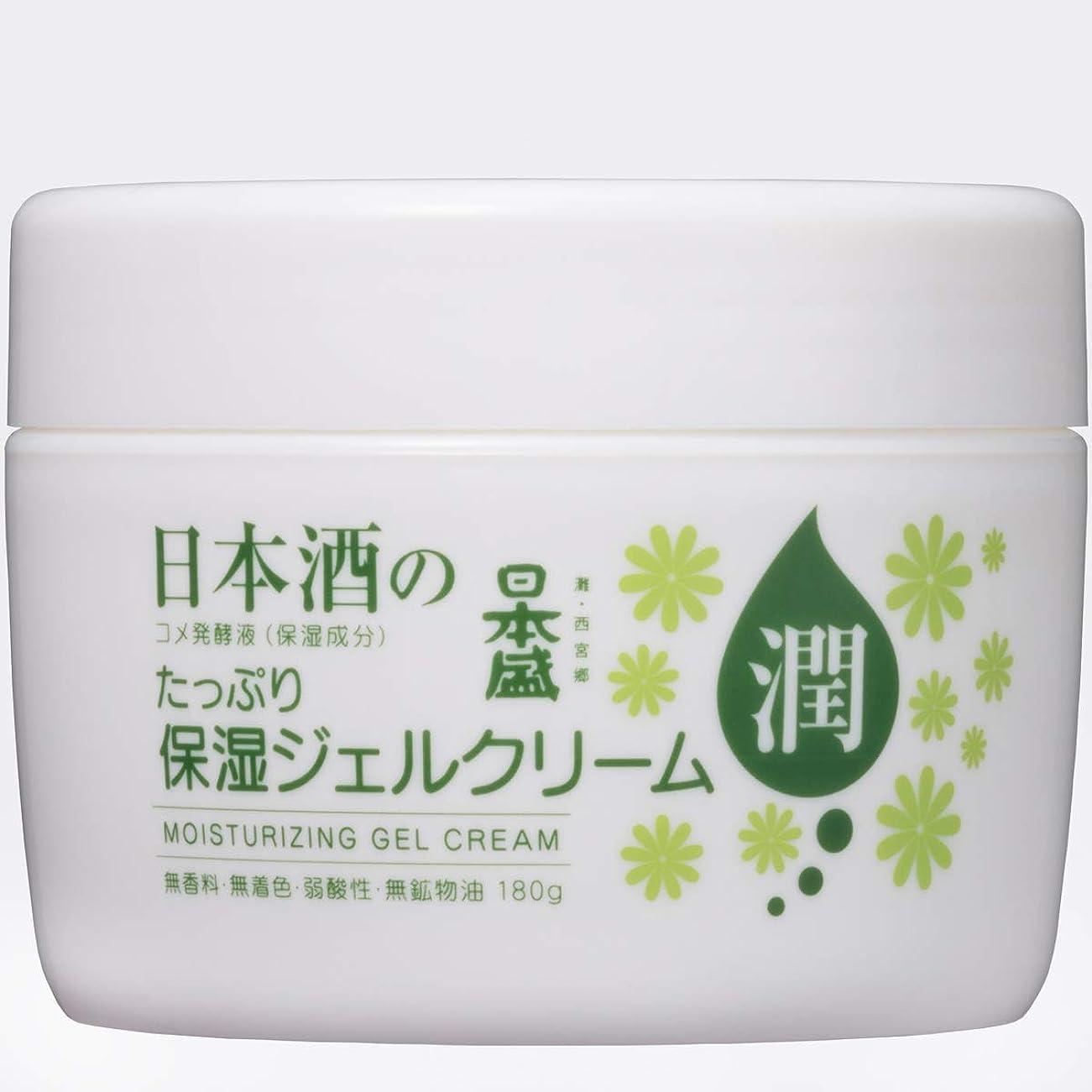 敵対的カプセルカフェテリア日本酒の保湿ジェルクリーム 180g
