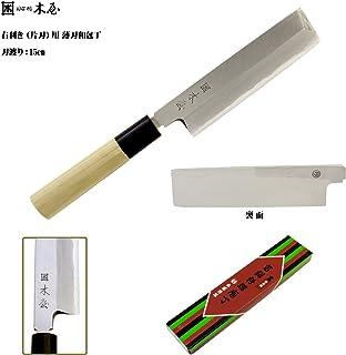 いづつき木屋 薄刃 包丁 刃渡り15cm
