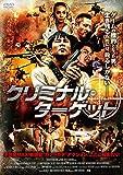 クリミナル・ターゲット[DVD]