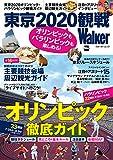 オリンピックもパラリンピックも楽しめる! 東京2020観戦Walker (ウォーカームック)