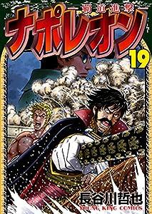 ナポレオン~覇道進撃~(19) (ヤングキングコミックス)