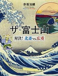 ザ・富士山: 対決!北斎vs.広重
