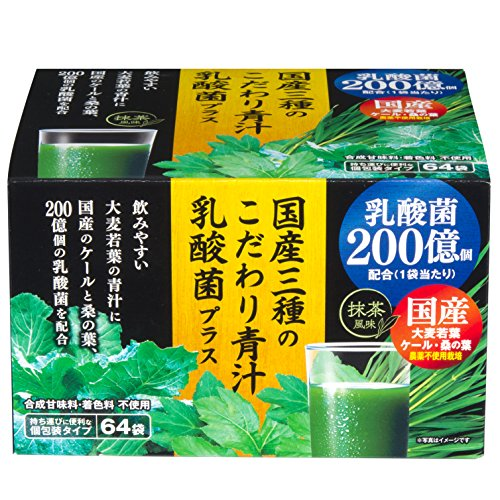 【Amazon.co.jp限定】国産三種のこだわり青汁乳酸菌プラス 64袋