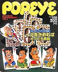 POPEYE (ポパイ) 1985年3月25日号 目で見るヘアスタイル大図鑑 ヘアをきめればボクたち男前