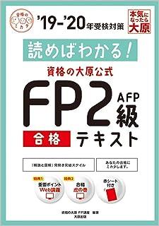 '19-'20 読めばわかる! 資格の大原公式 FP2級合格テキスト (合格のミカタシリーズ)