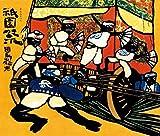 祇園祭 (日本のお祭り絵本)