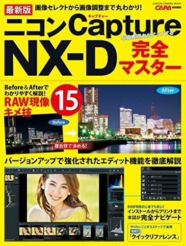 最新版 ニコンCapture NX-D完全マスター (学研カメラムック)の詳細を見る
