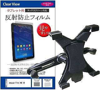 メディアカバーマーケット Amazon Fire HD 10 [10.1インチ(1920x1200)]機種で使える【後部座席用 タブレットホルダー と 反射防止液晶保護フィルム のセット】 車載 ヘッドレスト
