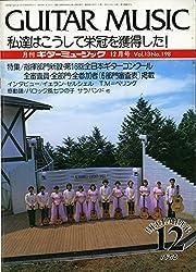 ギターミュージック 1985年12月号