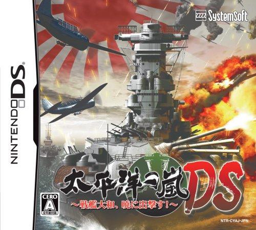 太平洋の嵐DS ~戦艦大和、暁に出撃す!~