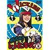 がんばれ! レッドビッキーズ VOL.4<完> [DVD]
