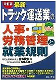 [改訂版]最新/トラック運送業の人事・労務管理と就業規則