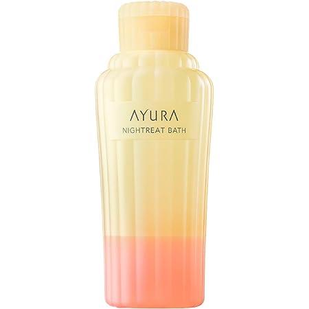 アユーラ (AYURA) ナイトリートバス 300mL < 浴用入浴料 > 美容液 のようなうるおいで しっとりなめらかな肌に整える 入浴剤