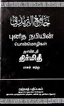 Punitha Nabiyin Ponmozhigal - Jami At Tirmidhi (Volume 5) Tamil