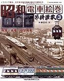 昭和電車絵巻-吊掛讃歌 3―イラストで綴る、古き佳き時代を駆け抜けた電車たち (NEKO MOOK 1139)