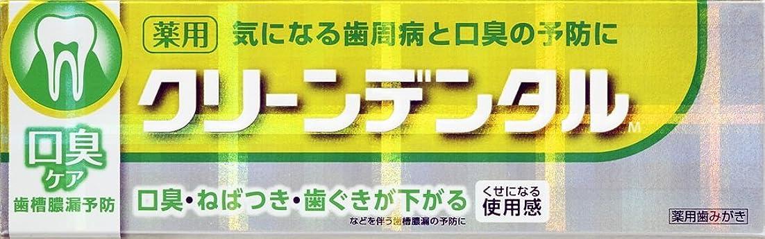 ムス混乱メダル第一三共ヘルスケア クリーンデンタルM口臭ケア 50g 【医薬部外品】