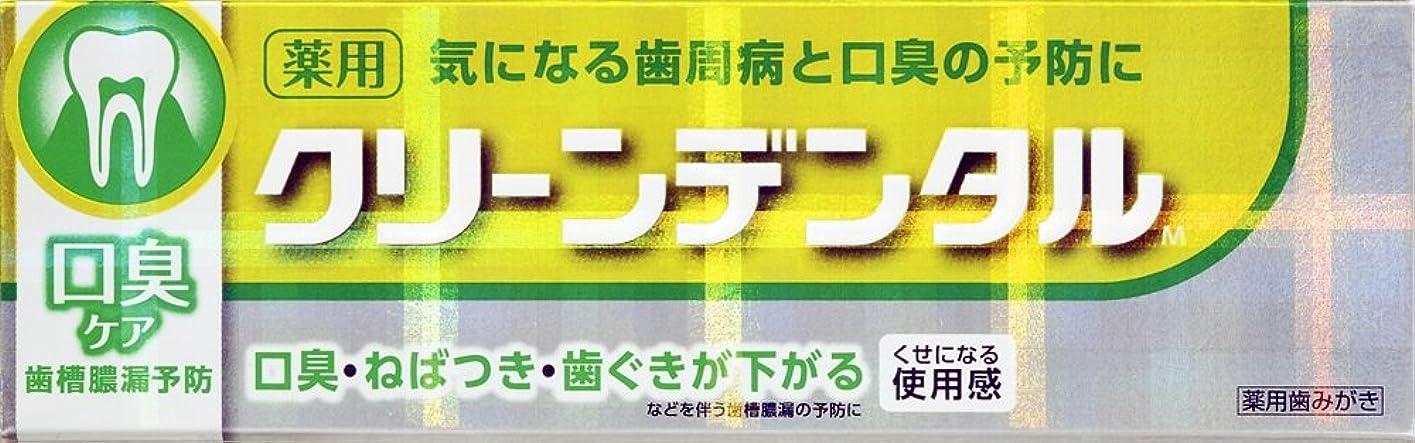 備品緊張探検第一三共ヘルスケア クリーンデンタルM口臭ケア 50g 【医薬部外品】
