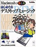 Macintoshで楽しむはじめてのデスクトップミュージック―iMac,iBook,G4対応 (やっぱりMacが一番!)