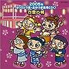 2005年はっぴょう会・おゆうぎ会用CD(5)白雲の城(幼児~小学校・和もの)