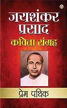 Jaishankar Prasad Kavita Sangrah : Prem Pathik - (जय शंकर प्रसाद कविता संग्रह: प्रेम पथिक) (Hindi Edition)