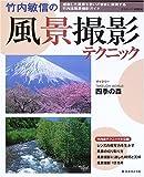 竹内敏信の風景撮影テクニック―感動した風景を思いのままに表現する竹内流風景撮影ガイド (日本カメラMOOK)