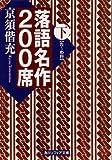 落語名作200席 (下) (角川ソフィア文庫)