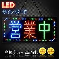 電光ホーム LEDサインボード 営業中 看板 [常時点灯 フラッシュ] LED モーションパネル 高輝度 ライト 240×480mm