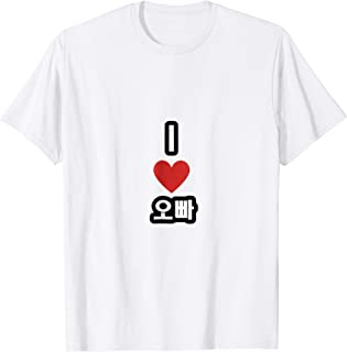 """I Love Oppa"" K-pop fan support T-shirt"