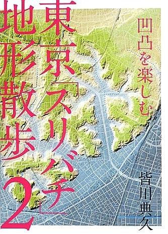 凹凸を楽しむ 東京「スリバチ」地形散歩2