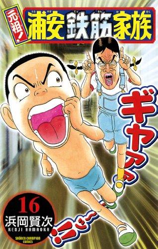 元祖! 浦安鉄筋家族 16 (少年チャンピオン・コミックス) - 浜岡賢次