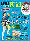AERA with Kids 2020春号