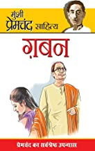 Gaban (Hindi Edition)