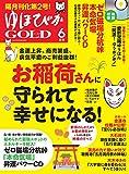 ゆほびかGOLD 6月号 [雑誌]