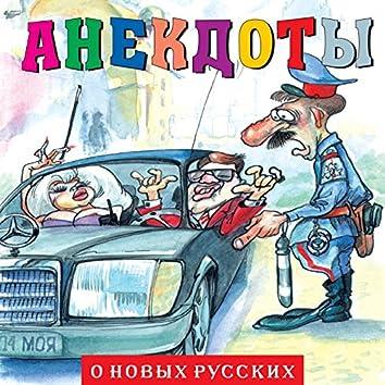 """Анекдоты """"О новых русских - 1"""""""
