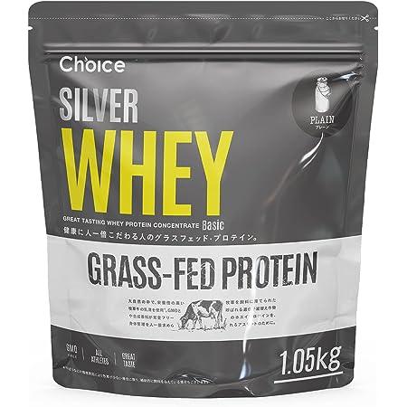チョイス SILVER WHEY (シルバーホエイ) ホエイプロテイン プレーン (1.05kg) GMOフリー / 人工甘味料不使用 / 粉末 ドリンク グラスフェッド プロテイン