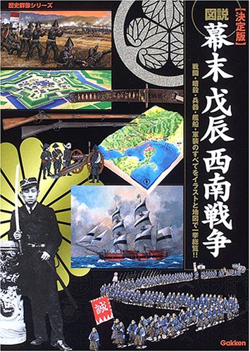 図説・幕末戊辰西南戦争―決定版 (歴史群像シリーズ)