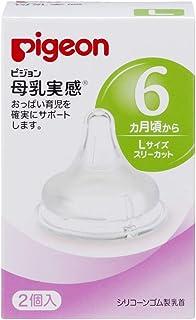 贝亲 自然实感奶嘴(硅胶制品)从月龄6个月起 L型 Y字切口 2个装