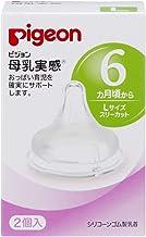 【Lサイズ 2個入】 ピジョン 母乳実感 乳首(シリコーンゴム製) 6ヶ月から スリーカット