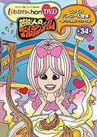 ももクロChan第7弾 芸能人のゴールデンタイム 第34集DVD