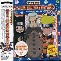Radio Djcd Oh! Naruto Nippon Vol. 12 by Radio Djcd Oh! Naruto Nippon Vol. 12 (2005-11-29)