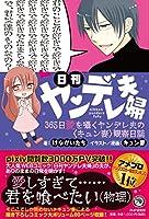 日刊ヤンデレ夫婦 365日愛を囁くヤンデレ夫の<キュン妻>観察日誌